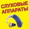 Ренессанс, ООО, центр слухопротезирования