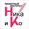 Ника и Ко, проектный институт, ООО