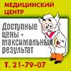 МедПремиум, медицинский центр, ООО