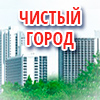 Чистый город, ООО
