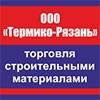 Термико-Рязань, ООО