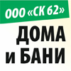 СК 62, ООО