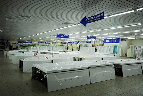 """Гипермаркет """"Стройка"""" - сантехнические товары"""