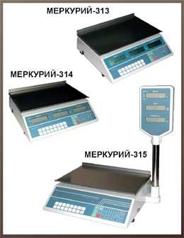 Весы - Меркурий-313,315