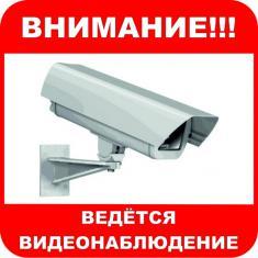 Поставка, монтаж и обслуживание систем видеонаблюдения