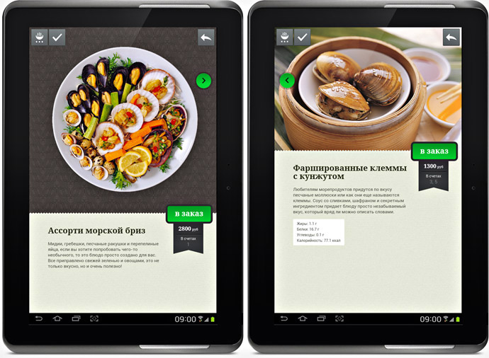 Электронное меню для гостей ресторана