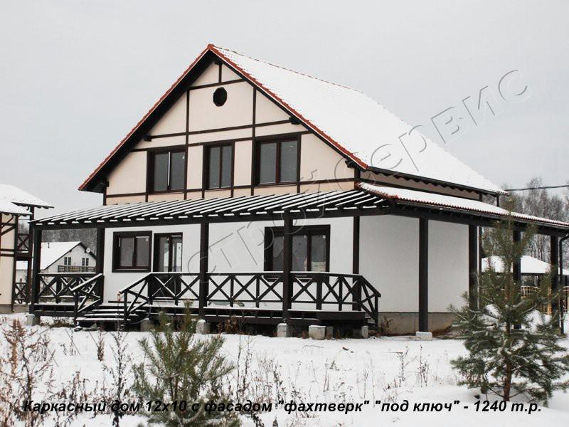 "Каркасный дом 12х10 с фасадом ""фахтверк"""