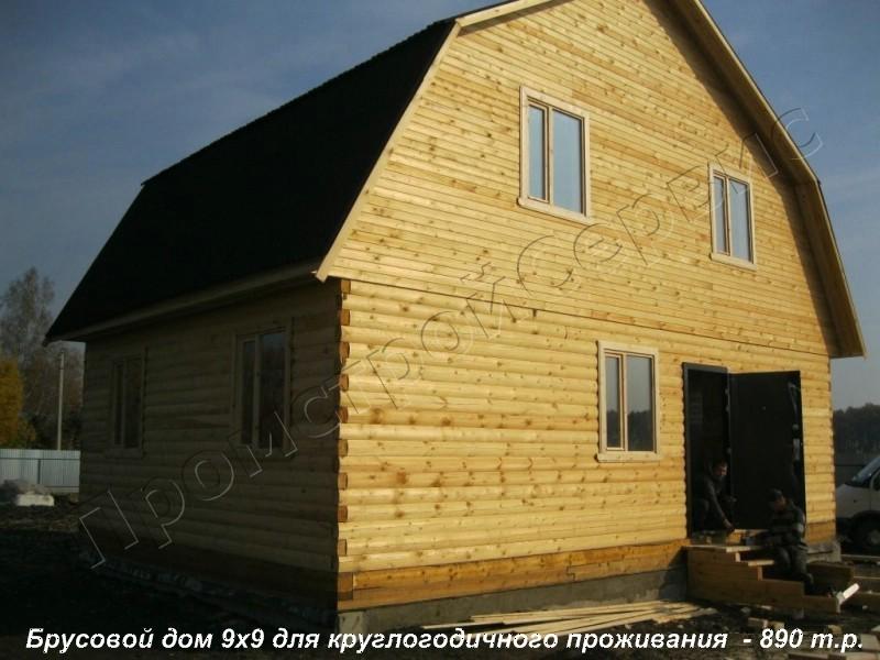 Брусовой дом 9х9 для круглогодичного проживания