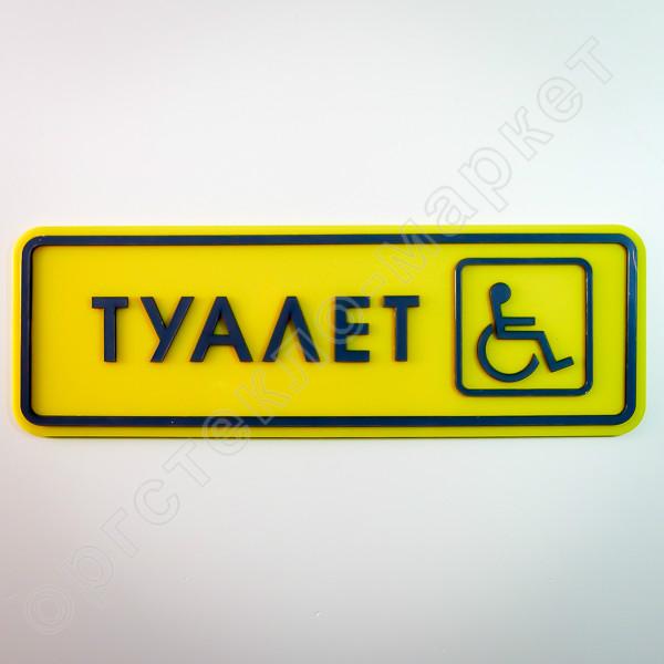 Тактильная табличка ТУАЛЕТ с рисунком ПСЖ4 300х100 мм