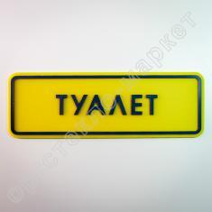 Тактильная табличка ТУАЛЕТ ПСЖ4 300х100 мм