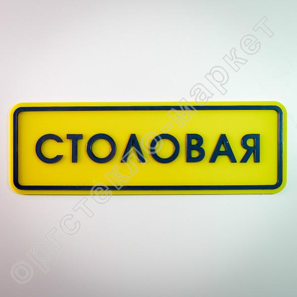 Тактильная табличка СТОЛОВАЯ ПСЖ4 300х100 мм