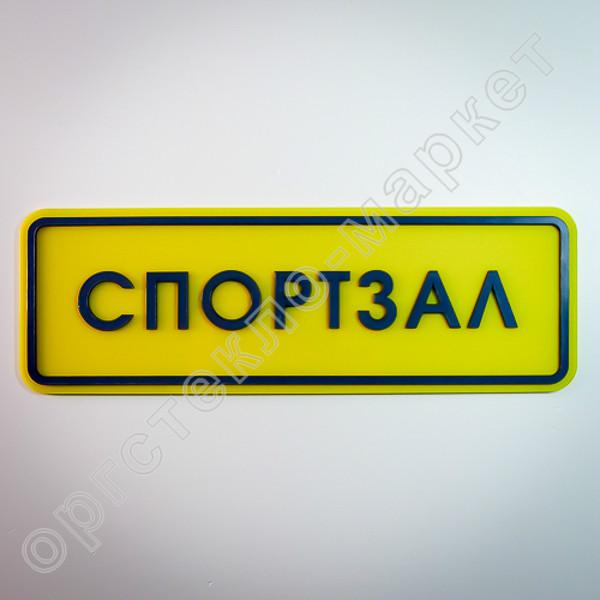 Тактильная табличка СПОРТЗАЛ ПСЖ4 300х100 мм