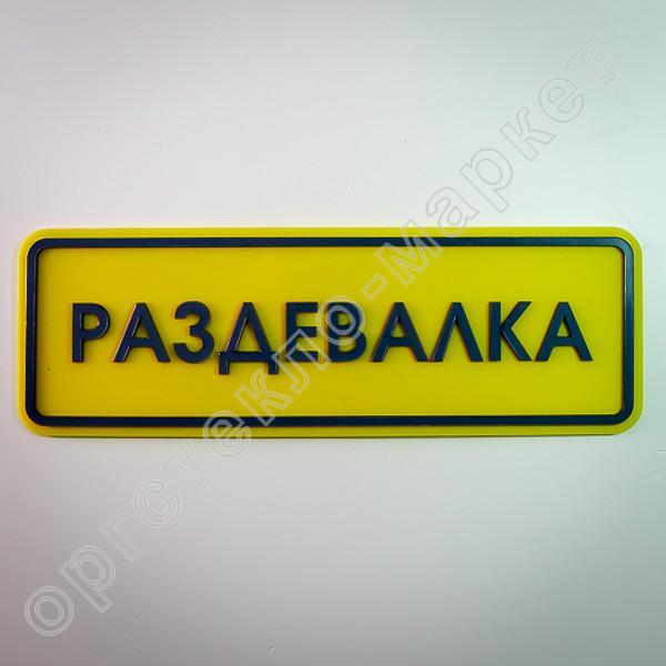 Тактильная табличка РАЗДЕВАЛКА ПСЖ4 300х100 мм