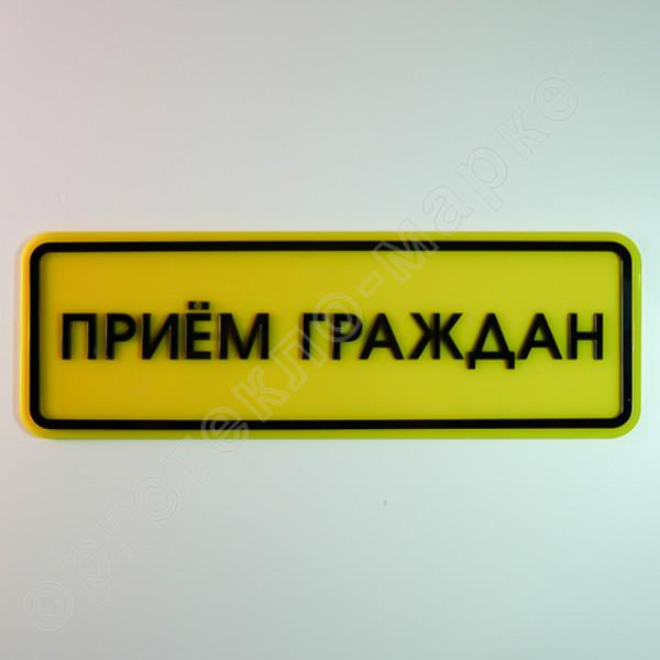 Тактильная табличка ПРИЕМ ГРАЖДАН ПСЖ4 300х100 мм