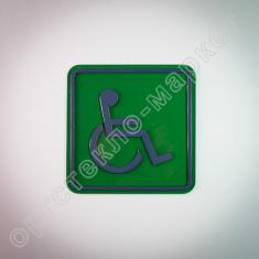 Тактильная пиктограмма  ПСЗ 4  №3