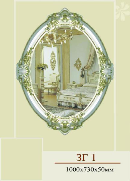 Зеркала в гипсовых рамах ЗГ1