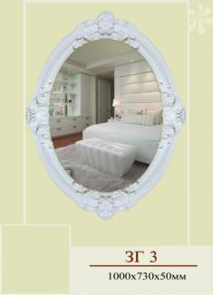 Зеркала в гипсовых рамах ЗГ3