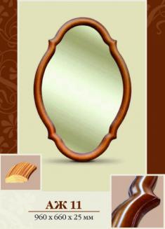 Зеркала в деревянных рамах различных форм и размеров АЖ-11