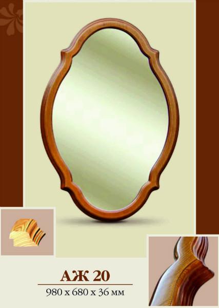 Зеркала в деревянных рамах различных форм и размеров АЖ-20