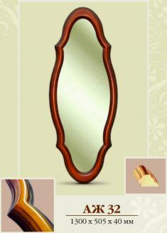 Зеркала в деревянных рамах различных форм и размеров АЖ-32