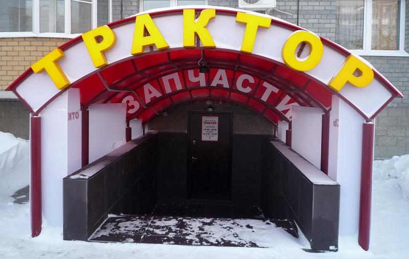 магазин Трактор
