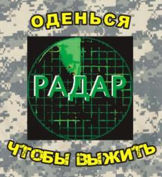 магазин Радар