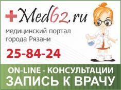 медицинский портал med62.ru