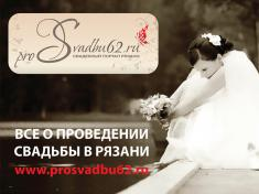 свадебный сайт prosvadbu62.ru