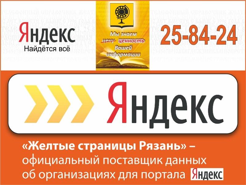 сотрудничество с Яндекс