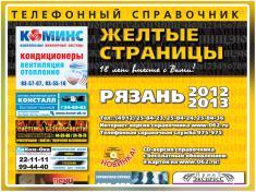 """Центр деловой информации """"Желтые страницы"""" - Рязань"""