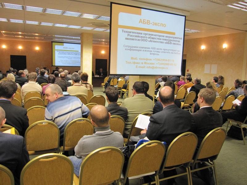 Конференция Российского общества онкоурологов в ЦФО - 18 февраля 2011