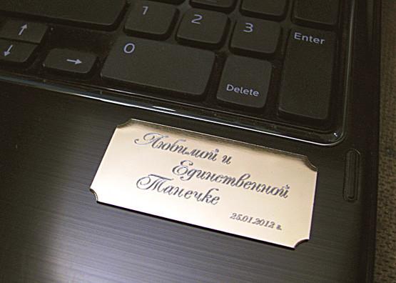 гравировка на ноутбуке