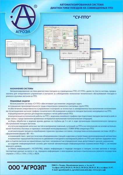 Автоматизированная система диагностики поездов на совмещенных ПТО