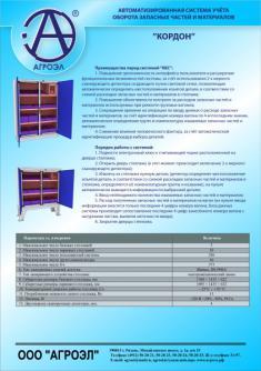 Автоматизированная система учёта оборота запасных частей и материалов