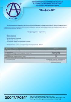 Автоматизированная установка бесконтактного измерения параметров колесных центров пар локомотивов