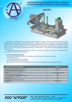 Автоматический манипулятор снятия и установки пружин тележек грузовых вагонов