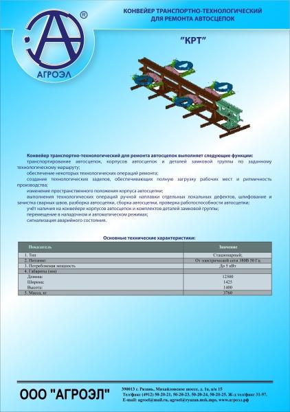 Комплекс автоматизированный для контроля геометрических параметров автосцепки