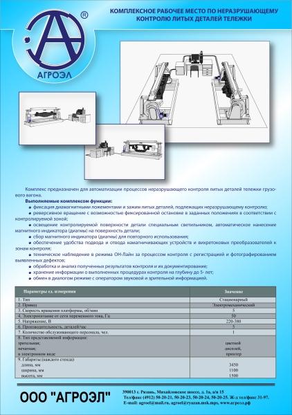 Комплекс поредназначен для автоматизации процессов неразрушающего контроля литых деталей тележки гр
