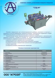 Комплекс технологический для ремонта, измерений и испытаний триангелей грузовых вагонов
