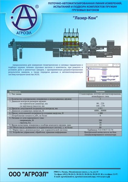 Линия поточно-автоматизированная измерений, испытаний и подбора комплектов пружин грузовых вагонов