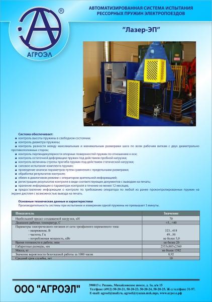 Система автоматизированная испытания рессорных пружин электропоездов