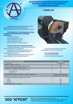 Система автоматизированная контроля геометрических параметров фрикционных клиньев