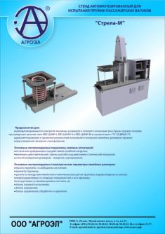 Стенд автоматизированный для испытания и измерения параметров пружин пассажирских вагонов