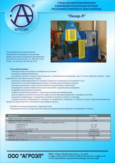 Стенд автоматизированный измерения и испытания пружин локомотивов