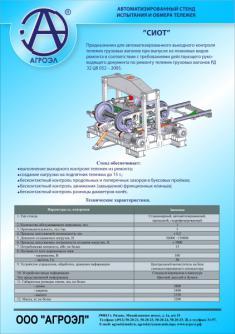 Стенд автоматизированный испытаний и измерений тележек грузовых вагонов