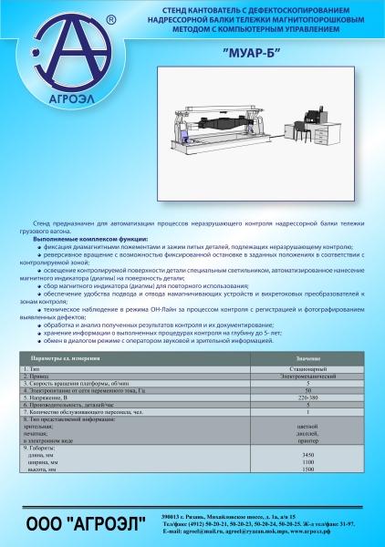 Стенд кантователь с дефектоскопированием надрессорной балки тележки магнитопорошковым методом
