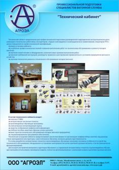 Технический кабинет профессиональной подготовки специалистов в вагонной службы