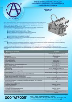 Установка автоматизированная измерений геометрических параметров башмаков тормозных