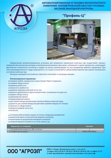 Установка автоматизированная измерений параметров колесных пар грузовых вагонов со снятыми буксами(