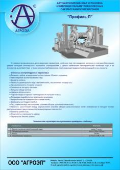 Установка автоматизированная измерения параметров колесных пар пассажирских вагонов без букс